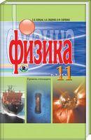 Коршак Є.В., Ляшенко  ISBN 978-966-11-0091-5 /Фізика, 11 кл., Підручник (стандарт. рівень) (рос.)