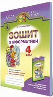 Коршунова О. В. ISBN 978-966-11-0590-3 /Інформатика, 4 кл., Робочий зошит