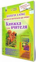 Котик Т. С. ISBN 978-966-11-0520-0 /Біологія, 6 кл., Книга для вчителя