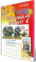 Ладиченко Т. В.ISBN 978-966-11-0649-8 /Всесвітня історія, 7 кл., Робочий зошит