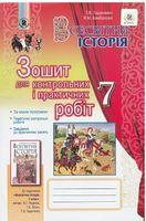 Ладиченко Т. В.ISBN 978-966-11-0653-5 /Всесвітня історія, 7 кл., Зошит для контр. і практ. робіт