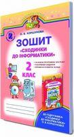 Коршунова О. В./Сходинки до інформатики, 2 кл., Робочий зошит ISBN 978-966-11-0236-0