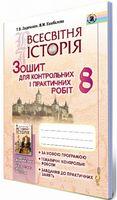 Ладиченко Т. В.ISBN 978-966-11-0728-0 /Всесвітня історія, 8 кл., Зошит для контр. і практ. робіт