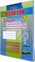 Лашевська Г. А. ISBN 978-966-11-0570-5 /Хімія, 7 кл., Зошит для практичних робіт і лаборатних робіт