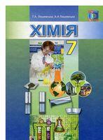 Лашевська Г. А. ISBN 978-966-11-0595-8 /Хімія, 7 кл, Підручник