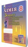 Лашевська Г. А. ISBN 978-966-11-0726-6 /Хімія, 8 кл., Зошит для практ. роб. та лаб. досліджень
