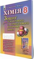 Лашевська Г. А. ISBN 978-966-11-0742-6 /Хімія, 8 кл., Зошит для темат. та семестр. контр. знань