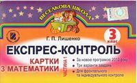 Лишенко Г. П. ISBN 978-966-11-0529-3 /Математика, 3 кл., Експрес-контроль, Ч.1.