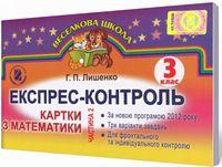 Лишенко Г. П. ISBN 978-966-11-0530-9 /Математика, 3 кл., Експрес-контроль, Ч.2.