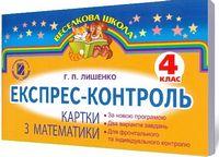 Лишенко Г. П. ISBN 978-966-11-0668-9 /Математика, 4 кл., Експрес-контроль.
