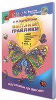 Макаревська О.М.  ISBN 978-966-11-0826-3 / Кмітливі грайлики: Зош. з розв. завд. (ст. дошк.вік)