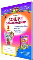 Лишенко Г. П./Математика, 3 кл., Робочий зошит ISBN 978-966-11-0445-6