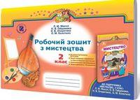Масол Л. М./Мистецтво, 2 кл., Робочий зошит ISBN 978-966-11-0246-9