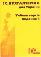 1C:Бухгалтерія 8 для України. Учбова версія. Видання 4 + (CD)