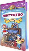 Масол Л. М. ISBN 978-966-11-0593-4 /Мистецтво, 4 кл., Підручник