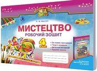 Масол Л.М. ISBN 978-966-11-0577-4 /Мистецтво, 4 кл., Робочий зошит