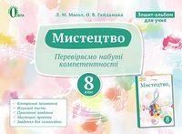 Масол Л.М. ISBN 978-966-11-0732-7 /Мистецтво, 8 кл., Зошит для контролю знань
