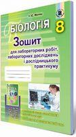 Матяш Н.Ю. ISBN 978-966-11-0756-3 /Біологія, 8 кл. Зошит для лаб. та досл.практ.