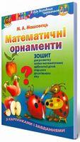 Машовець М.А. ISBN 978-966-11-0505-7 /Математичні орнаменти. Зошит (для ст. дошк. віку)