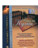 Міщенко О. І. ISBN 978-966-504-822-0 / Куліш М.: Докладний переказ і аналіз творів. 10-11 кл.