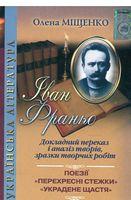 Міщенко О. І. ISBN 978-966-504-825-1 / Франко І.: докладний переказ і аналіз творів 10-11 кл.