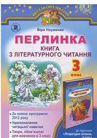 Науменко В. О. ISBN 978-966-11-0437-1 /Перлинка, 3 кл., Книга з літературного читання