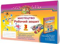 Масол Л. М./Мистецтво, 3 кл., Робочий зошит ISBN 978-966-11-0412-8