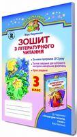 Науменко В. О./Літературне читання, 3 кл., Робочий зошит ISBN 978-966-11-0456-2