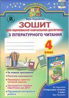 Науменко В. О. ISBN 978-966-11-0571-2 /Літературне читання, 4 кл., Зошит для оцінюв. навч. досягнень
