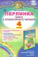 Науменко В. О. ISBN 978-966-11-0813-3 /Перлинка, 4 кл., Книга з літературного читання (2017)