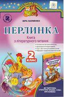 Науменко В. О. ISBN 978-966-11-0819-5 /Перлинка, 2 кл., Книга з літературного читання (2017)