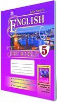 Несвіт А. М. ISBN 978-966-11-0309-1 /Англійська мова, 5 кл., Тести (5-й рік навч.)