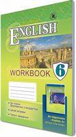 Несвіт А. М. ISBN 978-966-11-0536-1 /Англійська мова, 6 кл., Робочий зошит