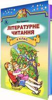 Літературне читання 4 клас, Науменко (нова програма 2015 рік)