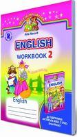 Несвіт А. М./Англійська мова, 2 кл., Робочий зошит ISBN 978-966-11-0241-4