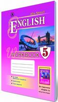 Несвіт А. М./Англійська мова, 5 кл., Робочий зошит ISBN 978-966-11-0299-5