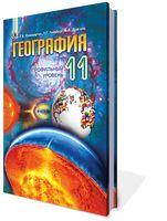 Паламарчук Л. Б. ISBN 978-966-11-0096-0 /Географія, 11 кл., Підручник (проф. рівень) (рос.)