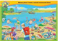 Пасічник К. ISBN 978-966-11-0503-3/Формув. навичок та умінь з БЖД для ст.дошк.віку. Плакати (11 шт.)