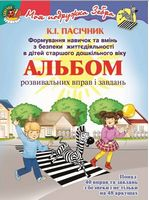 Пасічник К. ISBN 978-966-11-0504-0/Формув. навичок та вмінь з БЖД д/ст.дошк.віку. Картки розв.вправ