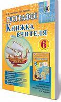 Пестушко В. Ю. ISBN 978-966-11-0534-7 /Географія, 6 кл., Книга для вчителя (+CD)