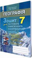 Пестушко В. Ю. ISBN 978-966-11-0664-1 /Географія, 7 кл., Зош. для тест.темат.контр.зн.