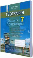 Пестушко В. Ю. ISBN 978-966-11-0666-5 /Географія, 7 кл., Робочий зошит-практикум