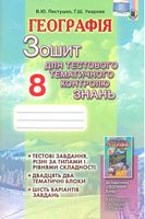 Пестушко В. Ю. ISBN 978-966-11-0759-4 /Географія, 8 кл., Зош. для тест.темат.контр.зн.