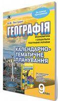 Пестушко В. Ю. ISBN 978-966-504-927-2 /Географія, 9 кл., Календарно-тематичне планування