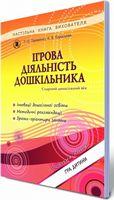 Піроженко Т. О. ISBN 978-966-11-0349-7 /Ігрова діяльність дошкільника. Книжка вихователя.