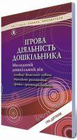 Піроженко Т. О. ISBN 978-966-11-0764-8 /Ігрова діяльність дошкільника. Книжка вихователя. (мол. вік)