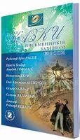 Подорожуємо літ. світу/ 5 клас, Казки письменників Західної Європи ISBN 978-966-11-0770-9