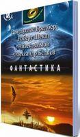 Подорожуємо літ. світу/ 6-7 клас, Фантастика (Бредбері, Шеклі,Азімов, Бєляєв) ISBN 978-966-11-0555-2