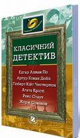 Подорожуємо літ.світу/ 7 кл., Детектив (По, Крісті, Конан Дойл, Стаут, ін.) ISBN 978-966-11-0662-7