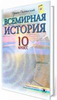 Полянський П. Б. ISBN 978-966-11-0045-8 /Всесвітня історія, 10 кл., Підручник (ст.акад. рів.) (рос.)